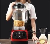 磨漿機 5升L商用豆漿機現磨無渣大容量破壁機料理機大功率果汁機【快速出貨】