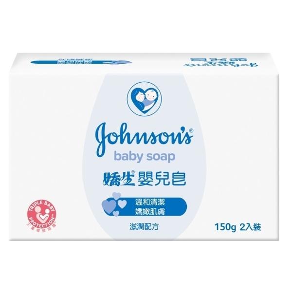 嬌生嬰兒皂150g兩入裝【溫和滋潤配方】