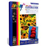 Color-Dance 彩之舞 HY-B65 A4 高畫質數位防水相片紙/相紙 高亮 265g 25張/包