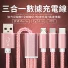 一拖三 數據線 Lightning Micro Type-C 快充線 閃充 充電線 傳輸線 【玫瑰金】