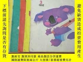 二手書博民逛書店罕見幼兒畫報19992.2-1992.6五期合售Y263797 出版1992
