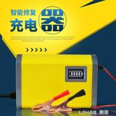 十二伏蓄電池汽車電瓶充電器12v6a智慧全自動純銅大功率通用 NMS 樂活生活館