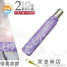 雨傘 陽傘 萊登傘 抗UV 防曬 輕量自動傘 自動開合 自動開收 銀膠 Leotern 蝴蝶(粉紫)