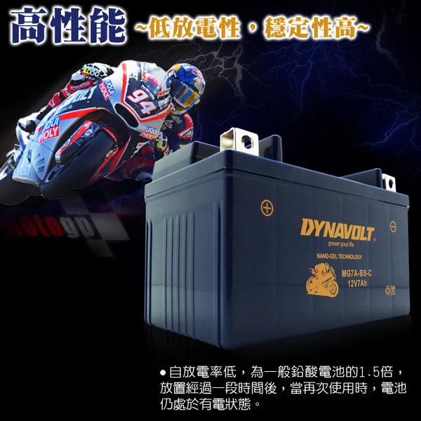 【MotoGP】DYNAVOLT藍騎士/MG12-BS-C膠體電池/機車電瓶