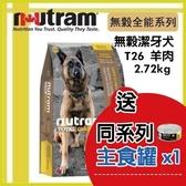 【送同系列主食罐*1】*KING*【嘗鮮價999元】紐頓nutram無穀全能-潔牙犬 羊肉配方T26 2.72kg