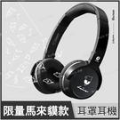 ALTEAM 我聽 馬來貘 摺疊式有線耳罩耳機 可通話 音樂耳機 摺疊式 有線 全新 限量 現貨 【Buy3c奇展】