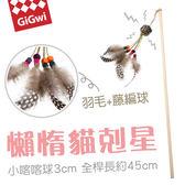 【毛麻吉寵物舖】GiGwi愛玩愛地球-小喀喀球羽毛逗貓棒