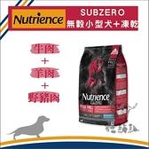 Nutrience紐崔斯[黑鑽頂級無穀小型全犬+凍乾,牛+羊+野豬,5kg,加拿大製]