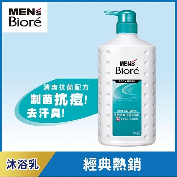 MEN'S Biore 男性專用茶樹清爽沐浴乳 750ml