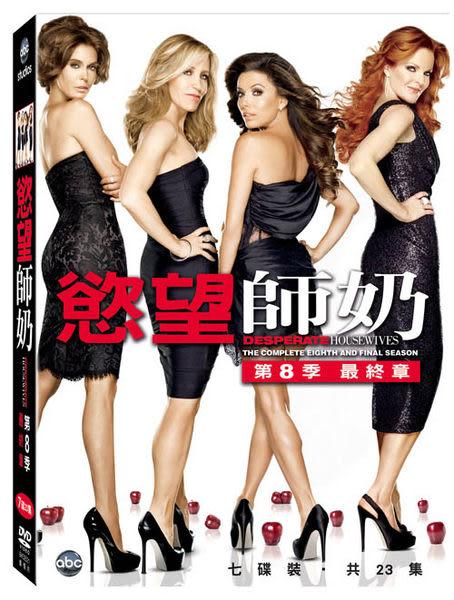 歐美影集  慾望師奶第八季 DVD (音樂影片購)
