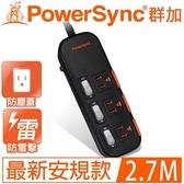 PowerSync群加 3開3插滑蓋防塵防雷擊延長線2.7M 9呎 TS3X0027黑