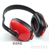 隔音耳罩 經濟型 舒適摺疊式專業防噪音 射擊睡覺工業防護 科炫數位