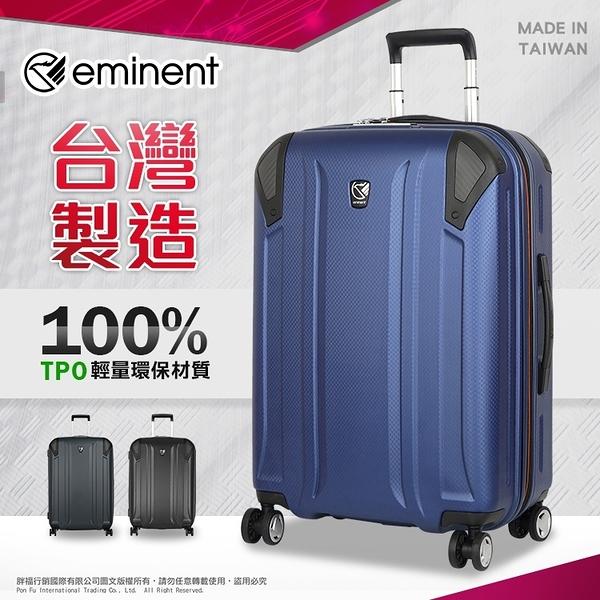 24吋 大容量 行李箱 eminent 雙層防爆拉鏈 MIT 旅行箱 KH67 萬國通路 TSA海關鎖 霧面 防刮 送好禮