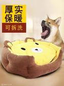 寵物窩 寵物窩小型狗窩可拆洗貓窩泰迪犬金毛室內冬季保暖中型大型狗狗床 YYS【創時代3C館】