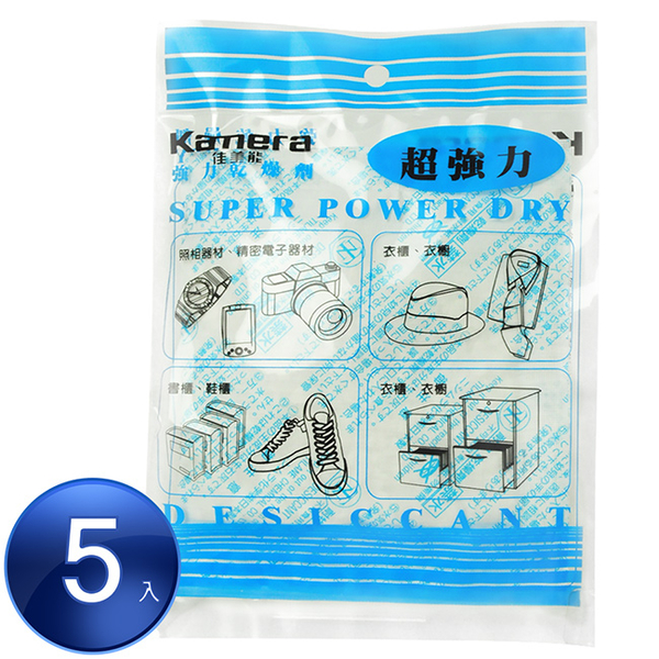 5入 超強力乾燥劑 Kamera 乾燥劑 除濕包 乾燥包 吸濕除霉 相機 攝影機 鏡頭 防潮箱 防潮盒