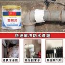 防水膠 暖氣管自來水管堵漏膠泥防水膠補漏封邊強力塑鋼泥速干止水堵 【快速出貨】