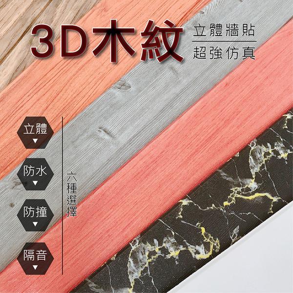 【葉子小舖】3D木紋立體牆貼/自黏壁貼/背景牆/貼紙泡棉/立體創意DIY/歐式裝潢/簡約時尚