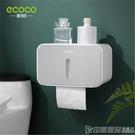 衛生紙架 衛生紙盒衛生間紙巾廁紙置物架廁所家用免打孔創意防水抽紙卷紙筒 印象