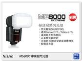 Nissin MG8000 極致耐熱閃光燈