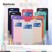◎繽紛系列 HTC Desire EYE M910X  皮革視窗側掀皮套/磁吸式/保護套/手機套/皮套