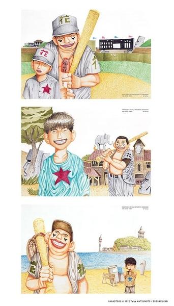 花男全三冊套書(首刷限量贈品版)
