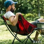 戶外折疊椅子便攜式靠背釣魚椅馬扎凳子沙灘躺椅露營月亮椅  LN4438【東京衣社】