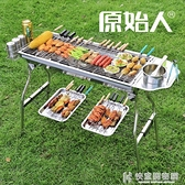 燒烤架原始人不銹鋼戶外5人以上家用木炭燒烤爐野外工具3全套爐子 NMS快意購物網