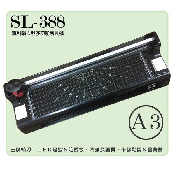 (送膠膜100張) SABRE SL-388/SL388 電子溫控裁刀 A3 多功能 護貝機 圓角器 另有 SL-488