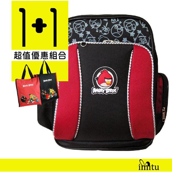 imitu [1+1]【憤怒鳥 Angry Birds】MIT 舒壓護脊書背包 + MIT 手提袋
