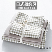 日式水洗棉純棉 床包被套組 四件套床上用品單人雙人【毒家貨源】