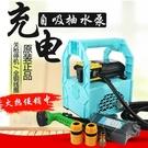 抽水機充電水泵便攜式家用戶外澆菜農用式抽水泵12v小型抽水機打藥泵 小山好物
