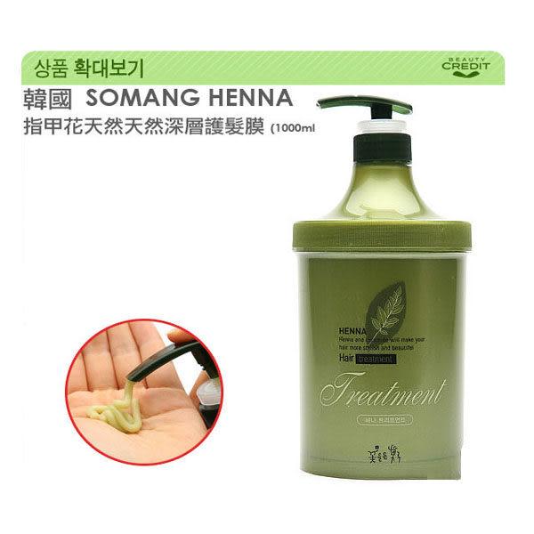 韓國 HENNA 指甲花天然深層護髮膜 1000ML     【小紅帽美妝】
