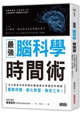 (二手書)最強 腦科學時間術:日本最會利用時間的醫師教你掌握效率關鍵,重整時間..