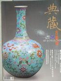 【書寶二手書T1/雜誌期刊_ZKX】典藏古美術_111期_華辰拍賣北京出鞘等
