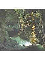 二手書博民逛書店 《峽谷太魯閣》 R2Y ISBN:9860317828│太魯閣國家公園