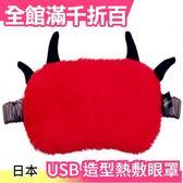 【小福部屋】【紅色小惡魔】空運 日本 USB 造型熱敷眼罩 定時關機 4階段溫度調節【新品上架】
