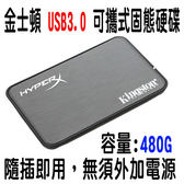 金士頓 外接式固態硬碟 USB3.0 2.5吋 480G SSD