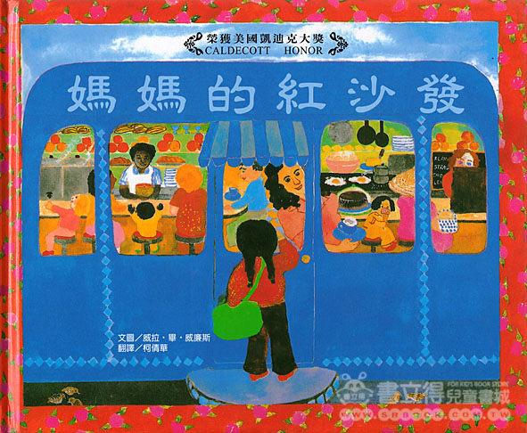 書立得-汪培珽推薦書單~媽媽的紅沙發