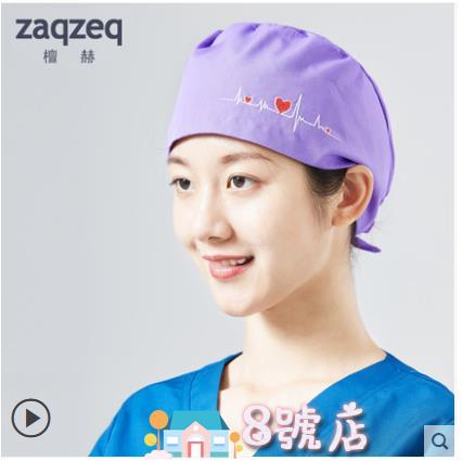 頭巾帽 可愛繡花手術帽帽護士帽男女手術室帽子食品衛生工作帽孕婦帽 8號店