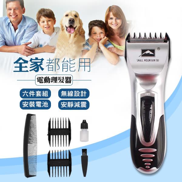 電動理髮刀 家用理髮器 電推剪 電推 成人 兒童 剃髮 剪髮器 理頭髮(59-167)