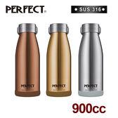 日式316真空保溫杯/保溫瓶-900cc-台灣製造《PERFECT 理想》