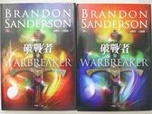 【書寶二手書T8/翻譯小說_GZY】破戰者_上下合售_布蘭登山德森