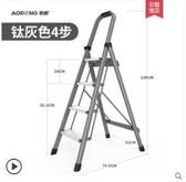 奧鵬鋁合金梯子家用折疊人字梯加厚室內多 樓梯三步爬梯小扶梯ATF 青木鋪子