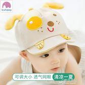 嬰兒帽子夏季薄款男女寶寶兒童鴨舌帽太陽帽棒球帽防曬遮陽帽春秋 原本良品