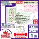 明基 雙鋼印 幸福物語醫療口罩 (富士山) 10入/盒 (台灣製 CNS14774) 專品藥局【2017441】