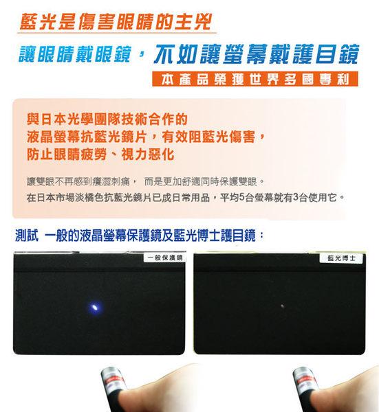 ◤眼科教授推薦!保護眼睛病變◢ 藍光博士 42吋 抗藍光液晶螢幕護目鏡 JN-42PLB