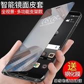 三星s8 手機殼s9 鏡面保護套note9全包防摔Note8智能休眠翻蓋皮套 居家物语