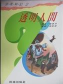 【書寶二手書T3/兒童文學_LDE】小狗的日記