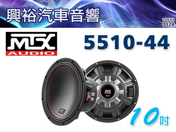 【MTX】美國品牌 10吋鐵框超重低音喇叭5510-44*RMS 400W