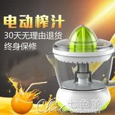家用電動榨汁機原汁機橙汁機手動榨汁機壓榨汁器果汁石榴檸檬機  七色堇
